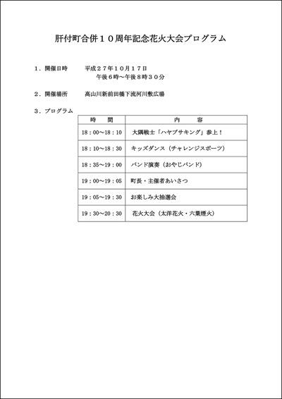 花火大会舞台プログラム