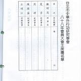 88_大會手冊11.jpg