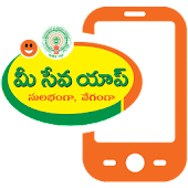 App Meeseva App version 2015 APK