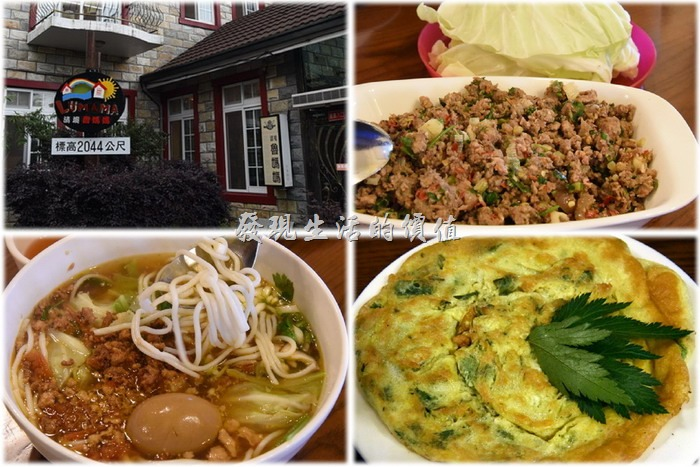 南投清境飲食日記:魯媽媽擺夷料理