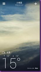 Screenshot_2013-12-22-20-36-07