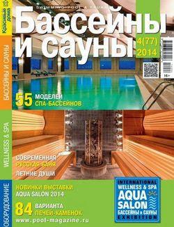 Бассейны и сауны №4 2014