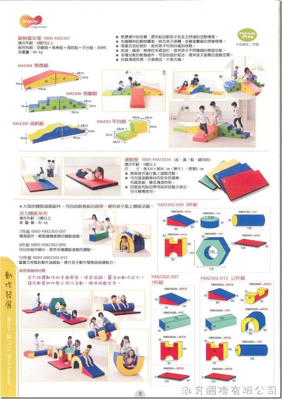 Weplay 童心園 - 動作發展