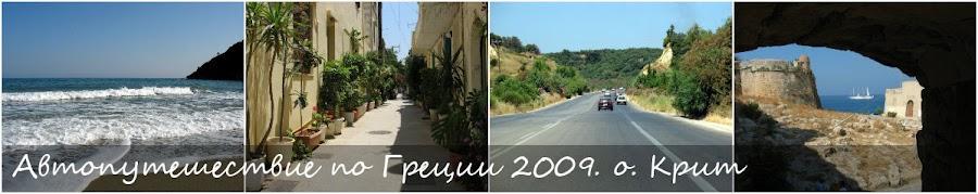 Автопутешествие по Греции