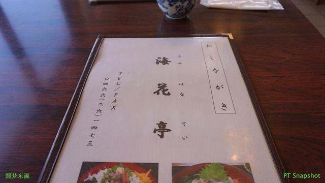 海花亭餐单