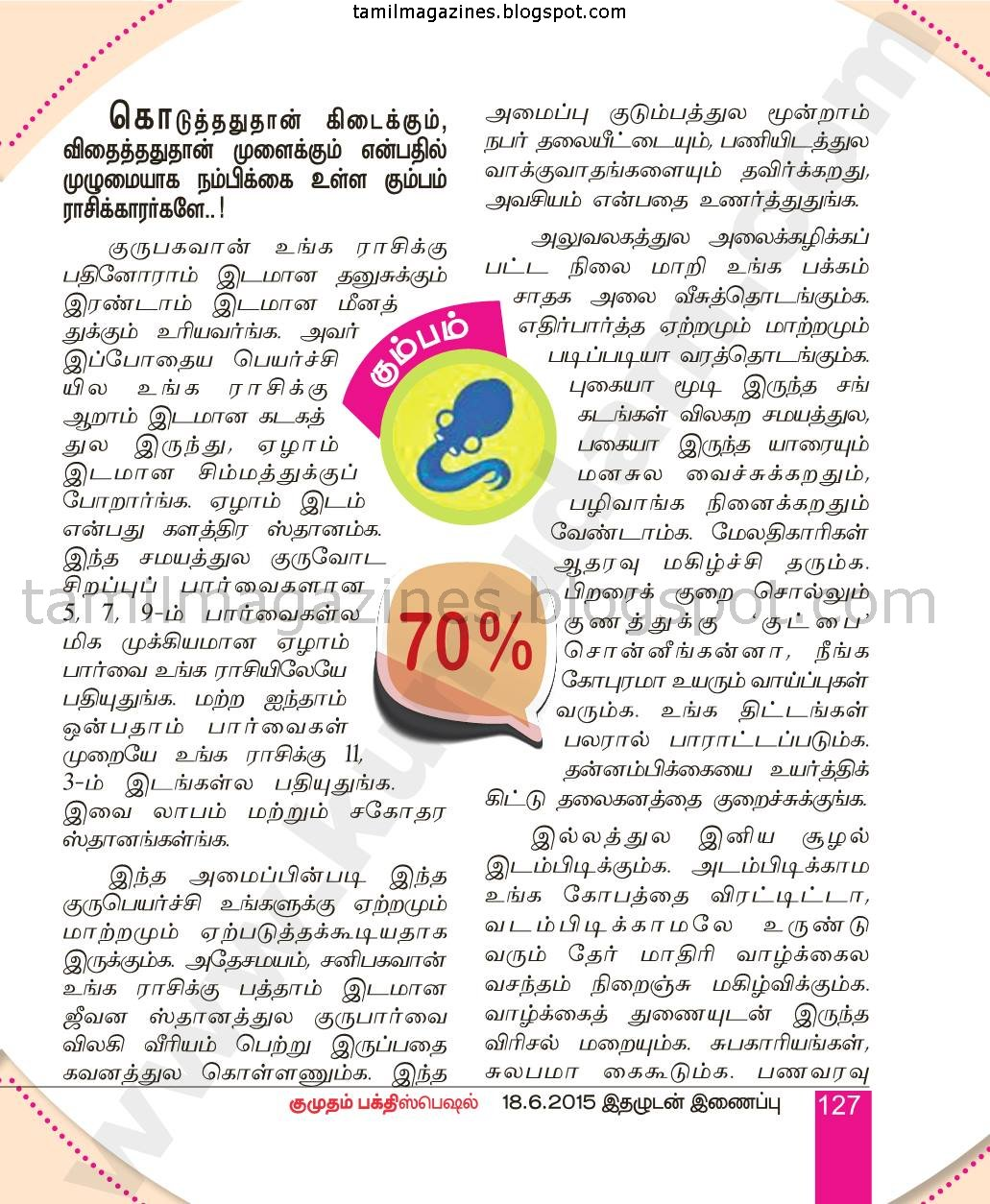 2015 guru peyarchi palan in tamil autos post