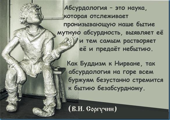 RU_QE_Absurdologia