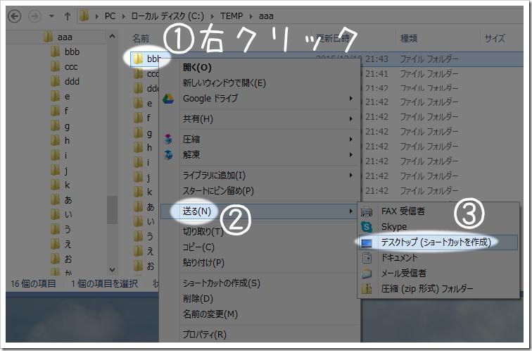 desktopshortcut