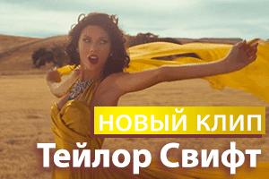 Клип: Taylor Swift — Wildest Dreams