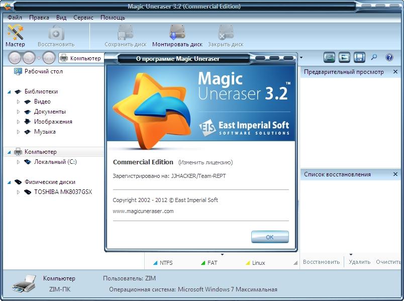 У нас Вы можете скачать magic uneraser 3.0 кряк, photoshop cs5 crack отдель