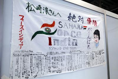 послания болельщиков Force India на Гран-при Японии 2012
