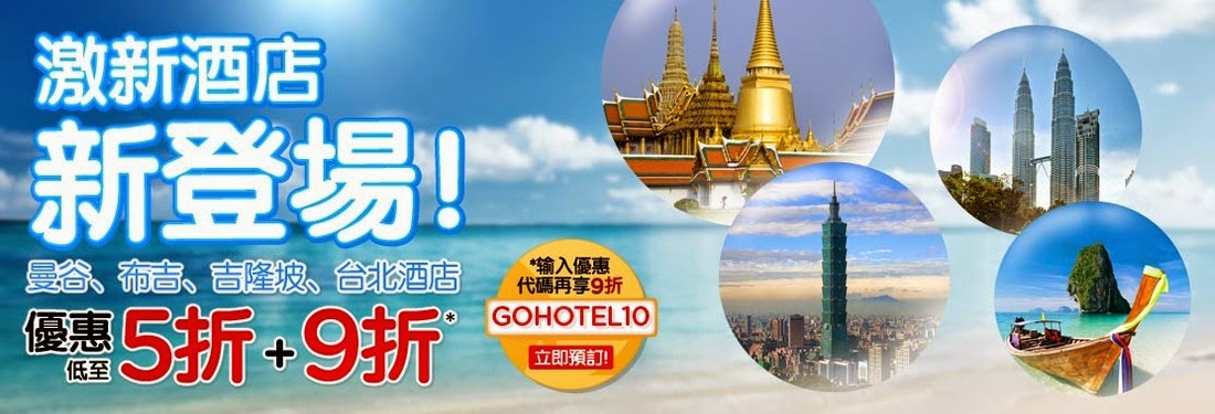 AirAsiaGo台北、曼谷、布吉、吉隆坡【2013-14年全新酒店】,低至4.5折,今日(1/8)開賣。