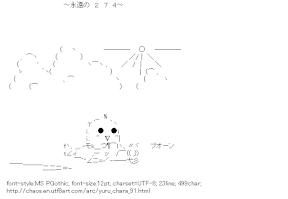 [AA]Funassyi Airplane (Yuru-chara)