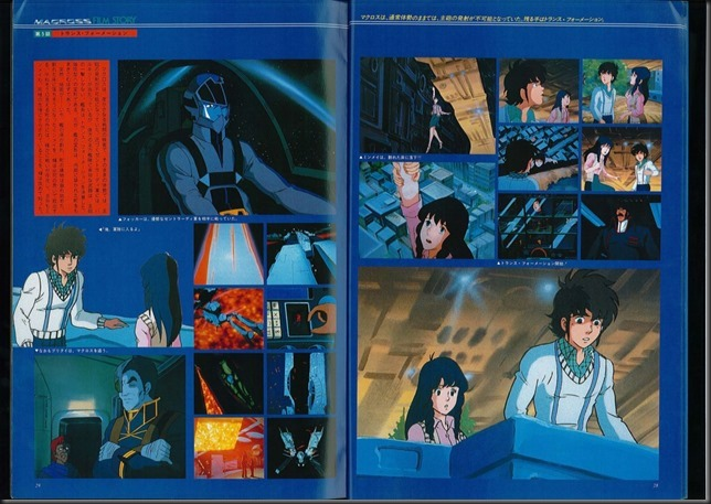 This_is_Animation_3_Macross_14