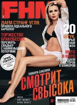 FHM №6 (июнь 2015 / Россия)