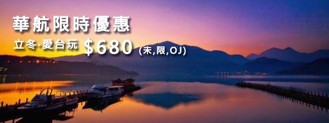 華航【機票優惠】香港往返台北/高雄/台中/台南來回連稅$1,267起,回程OPENJAW,優惠至星期一。