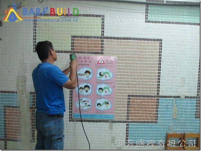 BabyBuild 壁掛式遊戲場告示牌施工