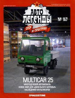 Автолегенды СССР №167 2015