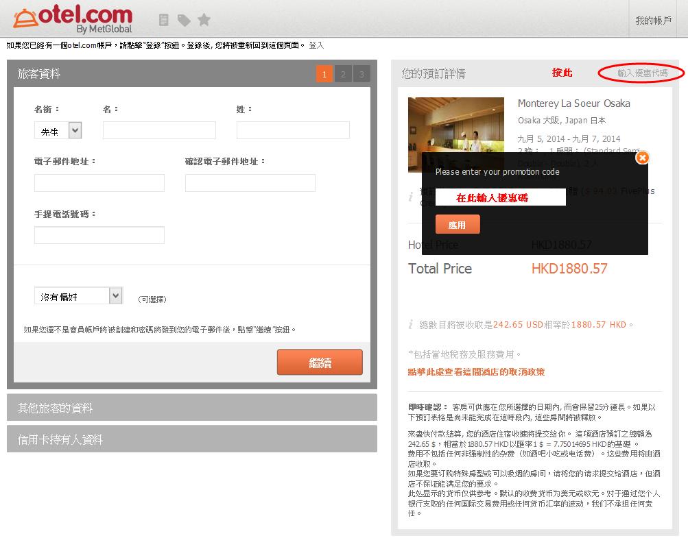 【TRICKORTREAT 】優惠碼 -位otel.com沖