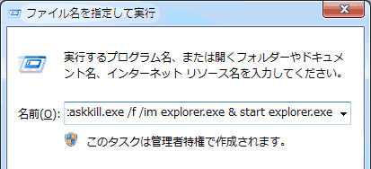 cmd /c C:\Windows\System32\taskkill.exe /f /im explorer.exe & start explorer.exe