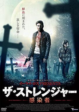 [MOVIES]  イーライ・ロス PRESENTS ザ・ストレンジャー ~感染者~/ THE STRANGER (2014)