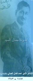 الشاعر الأمير أحمد فضل القمندان (2)
