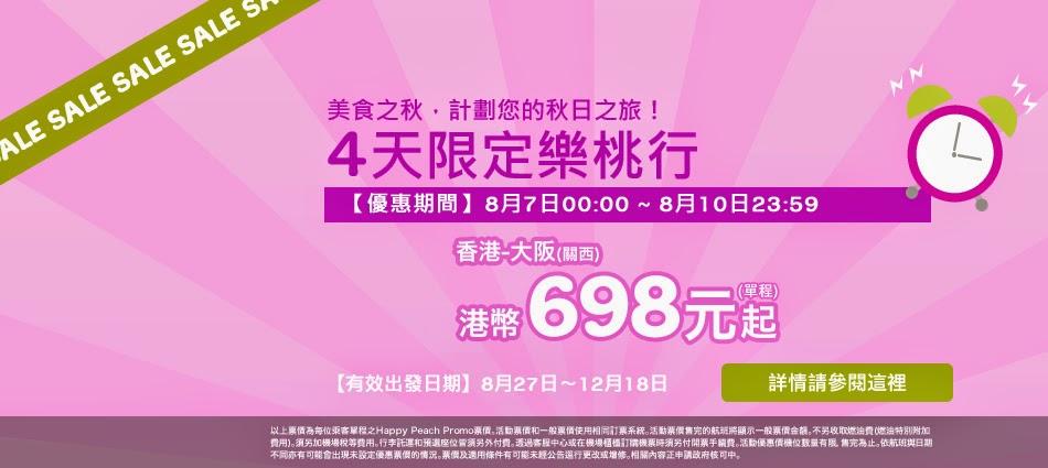 Peach樂桃航空今晚零晨12點(8月7日),香港去大阪單程$993連稅,限時4日優惠。