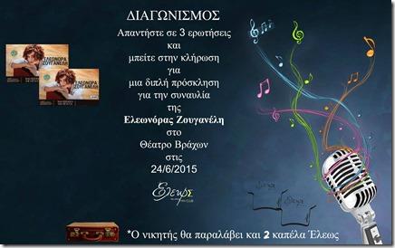 διαγωνισμός Έλεως θέατρο βράχων 2015