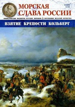 Морская слава России №13 (2015)