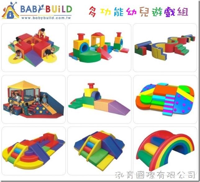 BabyBuild 多功能幼兒遊戲組合
