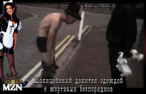 Полицейский делится одеждой
