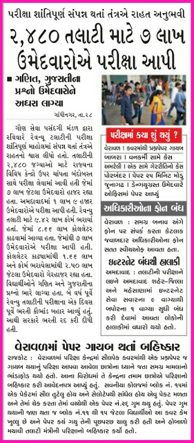 sandesh news paper rajkot pdf download