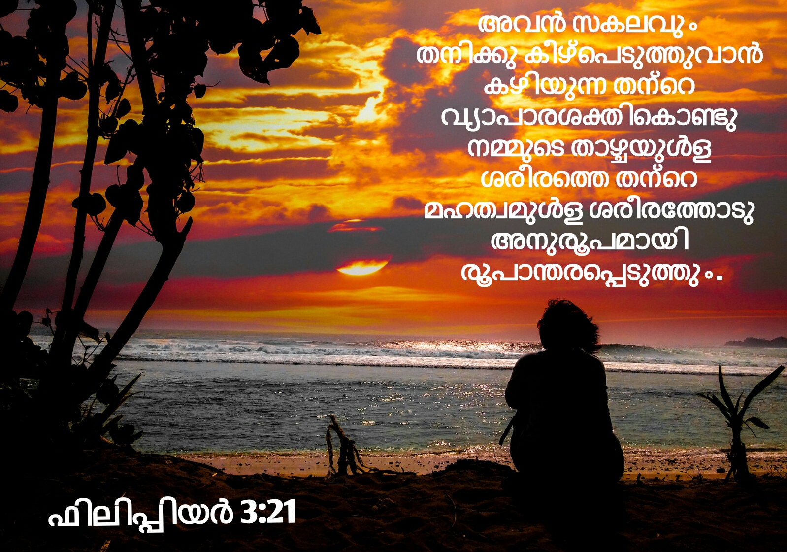 Malayalam Christian Wallpapers