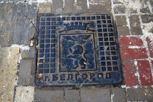 белгород герб