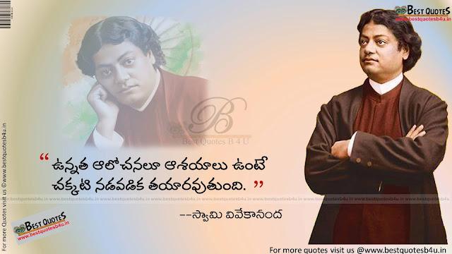 Vivekananda telugu quotes inspiring lines