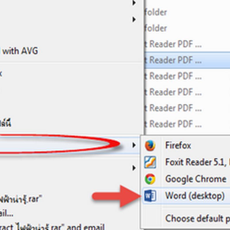 การแก้ไขเอกสาร PDF ด้วย  Microsoft Word 2013