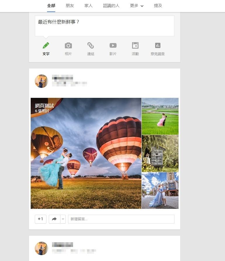 Google+, Flickr, 圖床, Google相簿,Google相簿 TO HTML,blog貼圖,wordpress貼圖,就是愛趴趴照,婚攝,自助婚紗