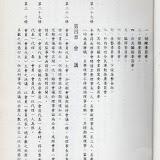 86_成立大會手冊12.jpg