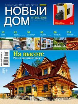 Читать онлайн журнал<br>Новый дом №11 Ноябрь 2015<br>или скачать журнал бесплатно