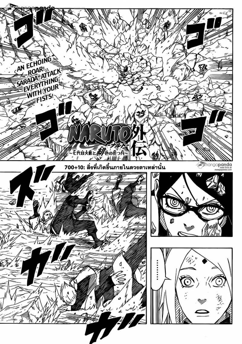 Naruto Gaiden: The Seventh Hokage - สิ่งที่เกิดขึ้นภายในดวงตาเหล่านั้น - 1