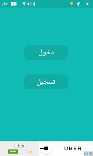 Saraha صراحة APK for Kindle Fire