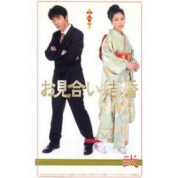 [ドラマ] お見合い結婚 (2000)