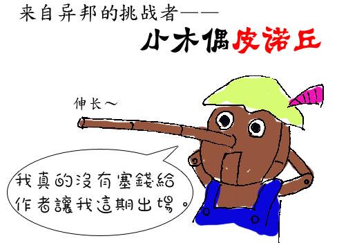 大天狗篇 - 3 of 5