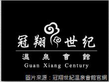冠翔logo