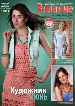 Вязание модно и просто №12 июнь 2015