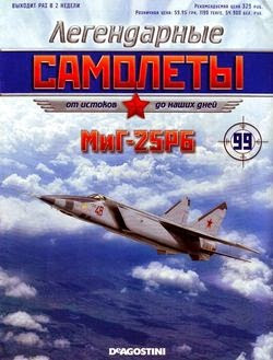 Легендарные самолёты №99 (2014). МиГ-25РБ