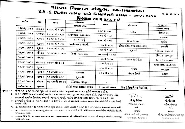 Gseb std 10th 11th 12th preliminary exam time table 2016 for 10th time table 2016