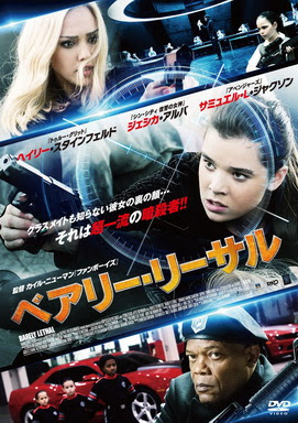 [MOVIES] ベアリー・リーサル / BARELY LETHAL (2015)