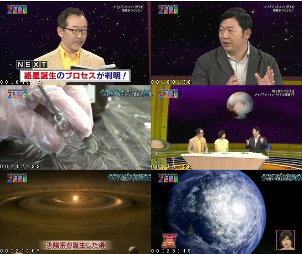 [TV-Variety] サイエンスZERO「惑星誕生! ジャイアントインパクト」 – 2016.02.14