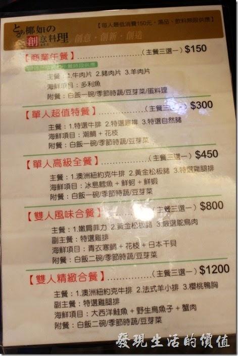 台南-椰如鐵板燒創意料理(菜單)